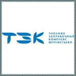 ТЗК Шереметьево