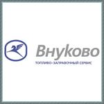 ТЗС Внуково